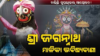 Sri Jagannath Malika   The Arrangement of the Secret Leela is Going on   Satya Bhanja