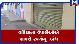 Amreli : વડિયામાં 4 વાગ્યા પછી બજારો બંધ રાખવા વેપારીઓનો નિર્ણય