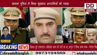 छावला पुलिस ने किया कुख्यात अपराधियों को पकड़ा || Divya Delhi News