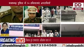 नजफगढ़ पुलिस ने 10 हथियारबंद अपराधियों को दबोचा || Divya Delhi News