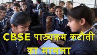 Jaipur | CBSE Syllabus कटौती का मामला,राजस्थान कांग्रेस केंद्र सरकार पर उठाए सवाल | JAN TV