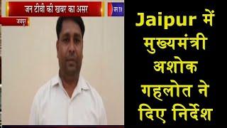 Jaipur | Chief Minister Ashok Gehlot ने दिए निर्देश, जन टीवी की खबर  का असर | JAN TV
