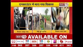 VIKAS DUBEY ENCOUNTER: कानपुर में गैंगस्टर विकास दुबे एनकाउंटर में मारा गया