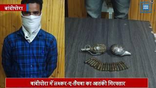 लश्कर-ए-तैयबा का आतंकी गिरफ्तार... ग्रेनेड और गोलियां बरामद
