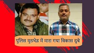 VikasDubey : पुलिस मुठभेड़ में मारा गया विकास दुबे