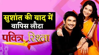 Sushant And Ankita Lokhande's Pavitra Rishta Re-releases After 11 Years
