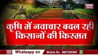 उन्नत कृषि के नए आयाम || देखिये आज रात 9.00 बजे DPK NEWS पर