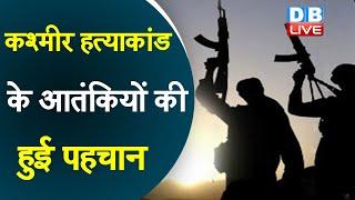 कश्मीर हत्याकांड के आतंकियों की हुई पहचान   शक के दायरे मे सुरक्षाकर्मी  #DBLIVE