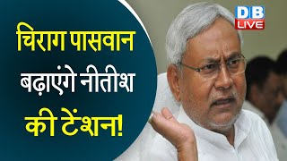 Chirag Paswan बढ़ाएंगे Nitish Kumar की टेंशन! | सभी सीटों पर चुनाव लड़ने की तैयारी में LJP | #DBLIVE