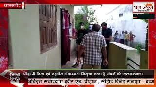 धार जिले के धामनोद में किराए के मकान में एक युवकी ने अज्ञात कारणों के चलते फ़ासी लगा ली
