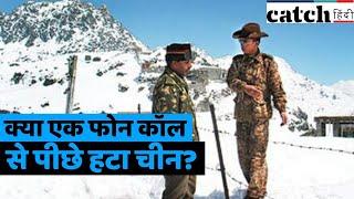 क्या एक फोन कॉल से पीछे हटा चीन? | Catch Hindi