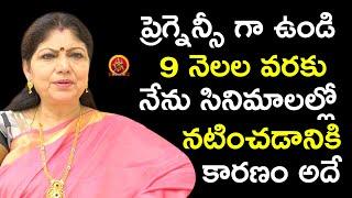 ప్రెగ్నెన్సీ గా ఉండి 9 నెలల వరకు నేను సినిమాలల్లో నటించడానికి కారణం అదే || Y Vijaya Latest Interview
