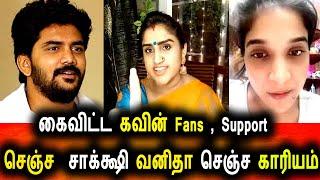 வனிதாவை கைவிட்ட கவின் Fans ,சாக்க்ஷி செஞ்ச காரியம் நன்றி சொன்ன வனிதா|Sakshi support vanitha|Kavin