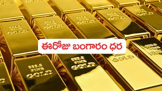 ఈరోజు బంగారం ధర | Today Gold Rate in India | Silver Rate | Bangaram Rate | Top Telugu TV