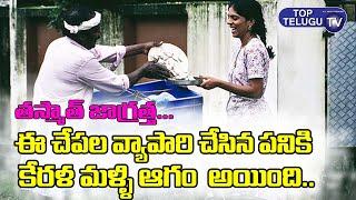 ఒక్కడి వల్ల కేరళ మళ్ళి ఆగం  అయింది..? తస్మాత్ జాగ్రత్త ఫ్రెండ్స్... | Kerela Lockdown | TelanganaTV