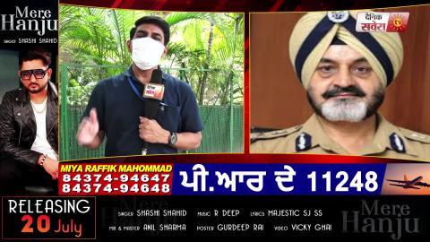 Illegal Mining के मामले में Ex DGP Paramdeep Singh Gill के खिलाफ FIR दर्ज