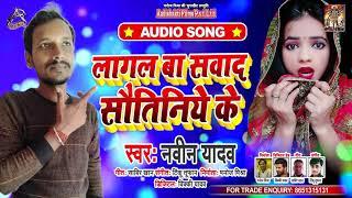 लागल बा स्वाद सौतिनिये के - Naveen Yadav - Lagal Ba Swad Sawatiniye Ke - Bhojpuri Bol Bam Songs 2020
