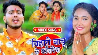VIDEO | बिहारी बाबू के काँवरिया | Abhishek Singh | Bihari Babu Ke Kanwar | Bhojpuri Bolbum Song 2020
