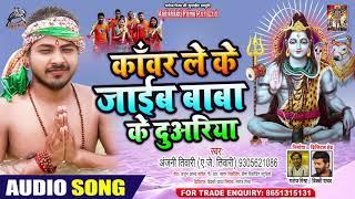काँवर ले के जाइब बाबा के दुवरिया - Anjani Tiwari - Bhojpuri Bol Bam Song 2020
