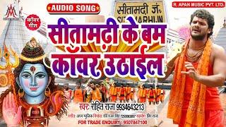 #सीतामढ़ी_के_बम_कांवर_उठाइल - Rohit Raja - Sitamarhi Ke Bam Kanwar Uthail - #BolBam_Song_2020