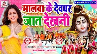 मालवा के देवघर जात देखनी - Ramu Singh - Malwa Ke Devghar Jaat Dekhani - #BolBam_New_Song_2020