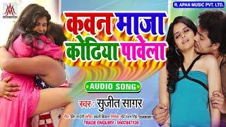 #कवन_माज़ा_कोढ़िया_पावेला - Sujit Sagar - Kawan Maza Kodhiya Pawela - Arkestra Hit Song 2020