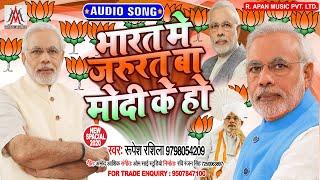 भारत मे जरूरत बा मोदी के हो - Rupesh Rashila - Bharat Me Jarurat Ba Modi Ke Ho - #Narendra_Modi_Song