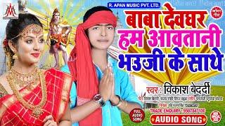 #बाबा_देवघर_हम_आवतानी_भउजी_के_साथे_हो - Vikash Bedardi - Baba Devghar Ham Aawtani Bhauji Ke Sathe