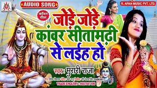 #जोड़े_जोड़े_कांवर_सीतामढ़ी_से_लइह_हो - Murari Raja - Jode Jode Kanwar Sitamarhi Se Laiha Ho - BolBam