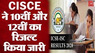 CISCE ने ICSE 10th and ISC 12th Board Results 2020 किये जारी : ICSE में 99.33 फीसदी स्टूडेंट्स पास