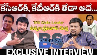 TRS Leader Uppala Srinivas Gupta Exclusive Interview | BS Talk Show | KTR | Top Telugu TV