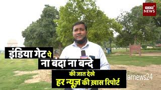 इंडिया गेट पे  ना बंदा ना बन्दे की जात देखे हर न्यूज़ की ख़ास रिपोर्ट HAR NEWS 24