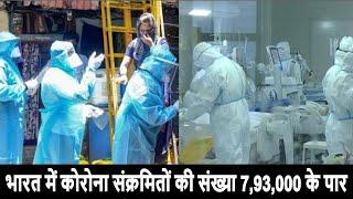 Coronavirus India // भारत में कोरोना संक्रमितों की संख्या 7,93,000 के पार, 21,000 से ज्यादा मौत