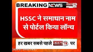 JANTA TV की खबर का असर: HSSC ने समाधान नाम से पोर्टल किया लॉन्च