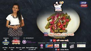 LIVE | Abtak Delicious Rasthal | Bhindi Lal Pyaz  | Episode-74 | Abtak Special