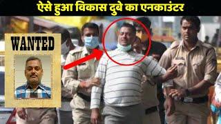 Encounter में कैसे मारा गया Gangster Vikas Dubey, वीडियो में समझिये पूरी घटना