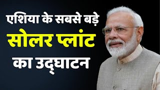 Rewa में Asia के सबसे बड़े Solar Plant का PM Modi ने किया उद्घाटन, देखिये वीडियो
