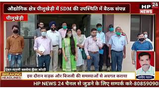 औद्योगिक क्षेत्र पीलूखेड़ी में SDM की उपस्थिति में बैठक संपन्न-HP NEWS-24 संवाददाता *शाहिद पठान पी