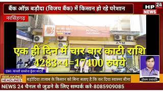 किसान को पता ही नही ओर कर दिया 17400 का स्वास्थ्य बीमा-बैंक ऑफ़ बड़ौदा (विजय बैंक ) नरसिंहगढ का मामला