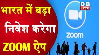भारत में बड़ा निवेश करेगा ZOOM App | कई लोगों को मिलेंगे रोजगार के मौके |#DBLIVE