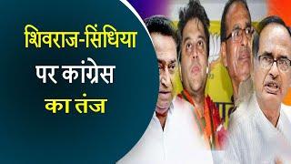 शिवराज-सिंधिया पर कांग्रेस का तंज | मलाई खाने को लड़ रहीं बिल्लियां- जीतू पटवारी |#DBLIVE