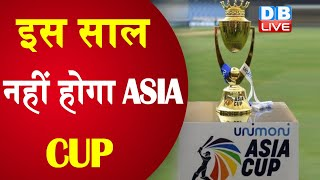 इस साल नहीं होगा ASIA CUP | अगले साल होने की संभावना |#DBLIVE