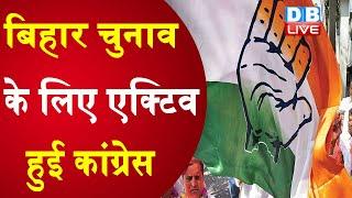 Bihar Election के लिए एक्टिव हुई Congress | महागठबंधन में Congress निभाएगी अहम भूमिका !#DBLIVE