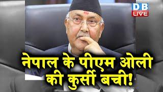 Nepal के PM KP Sharma Oli की कुर्सी बची!  | एक सप्ताह के लिए टली स्टैंडिंग कमेटी की बैठक |Nepal news