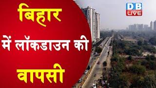 Bihar में Lockdown की वापसी | राज्य में 19 जिलों में लगा लॉकडाउन | Bihar news video | #DBLIVE