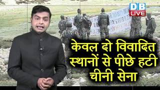 India और China की सेना में पीछे हटने पर सहमति | India - china tensions | #DBLIVE
