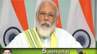 पीएम नरेंद्र मोदी ने देश को समर्पित की सौर परियोजना