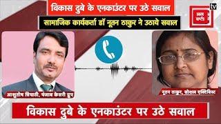 विकास दुबे एनकांउटर:  सामाजिक कार्यकर्ता डॉ नूतन ठाकुर ने NHRC को भेजी चिट्ठी #VikasDubey #vikasDube