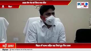 #BIHAR / #AGRA : आगरा और बिहार की बड़ी खबरें