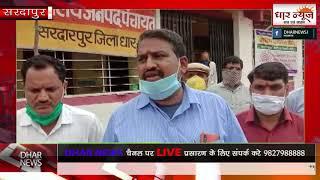 सरदारपुर में वेतन विलम्ब ग्लोबल अकाउंट नियमित भुगतान नहीं होने पर पंचायत सचिव संगठन ने सोपा ज्ञापन